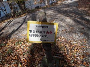 湖面利用者への注意書き