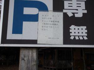 菖蒲ヶ浜キャンプ場 駐車場の看板