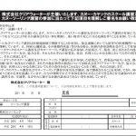 CWK ツーリング申込みフォーム Excel版