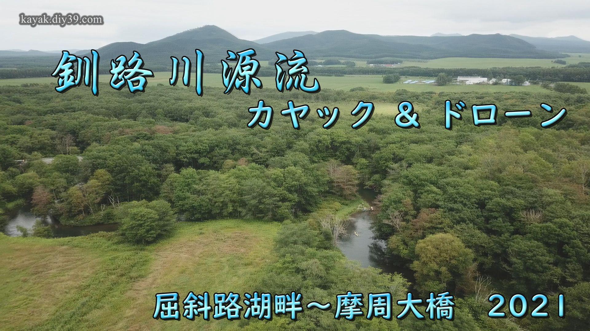 釧路川源流