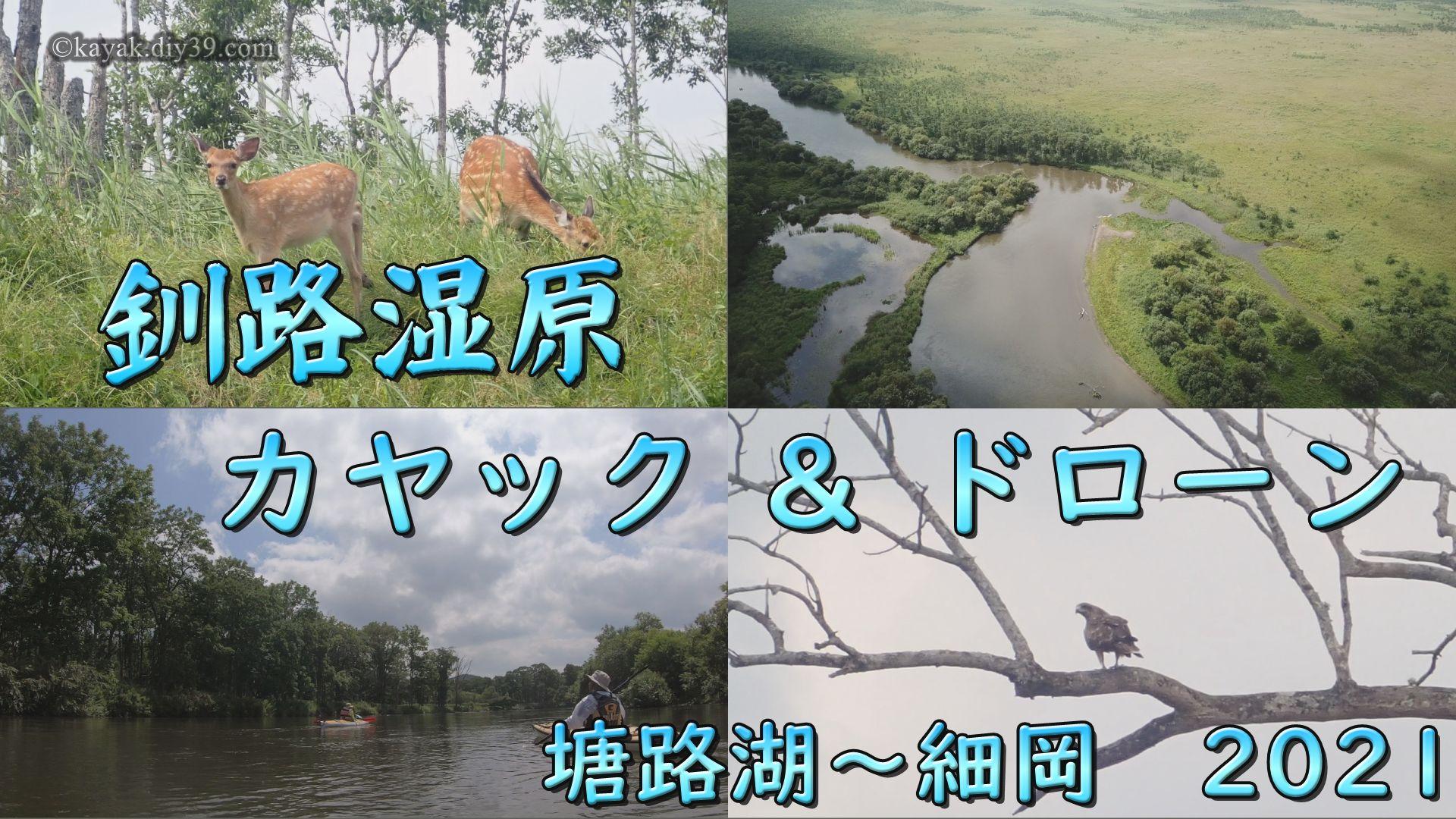 釧路湿原 カヤック & ドローン