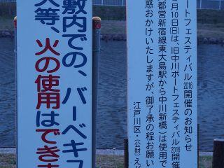 大島小松川公園河原の注意書き