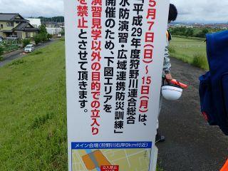 狩野川連合総合水防演習